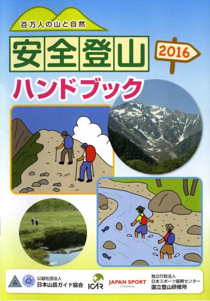 安全登山ハンドブック2016