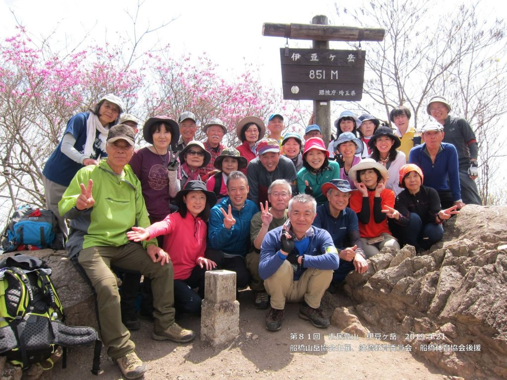 市民登山 伊豆ヶ岳