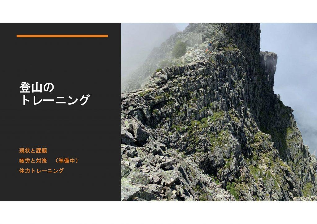 登山のトレーニング