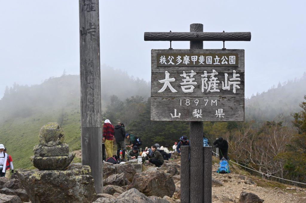 山行写真 大菩薩嶺